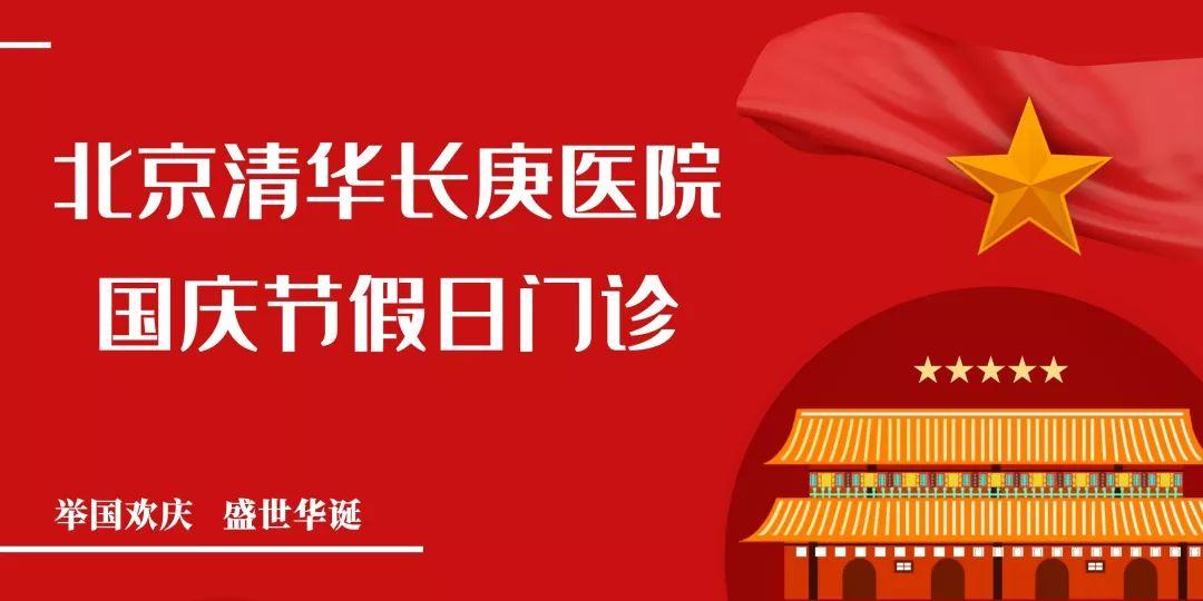 北京清华长庚医院国庆节假日门诊出诊安排