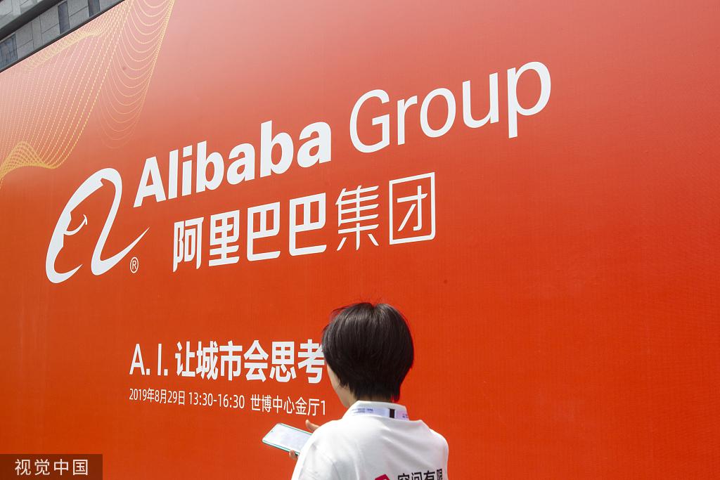 阿里巴巴人工智能每天调用过万亿次 服务全球10亿人