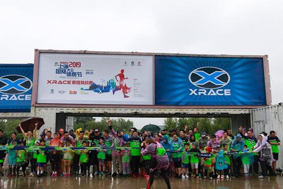 上海首届XRACE家庭挑战赛落幕240支队伍报名参赛