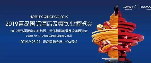 【冷链在线】秋风送爽,2019年青岛国际酒店及餐饮博览会正式开幕