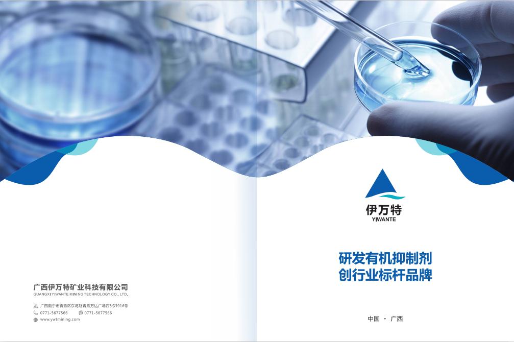 矿业工业金属科技公司画册设计