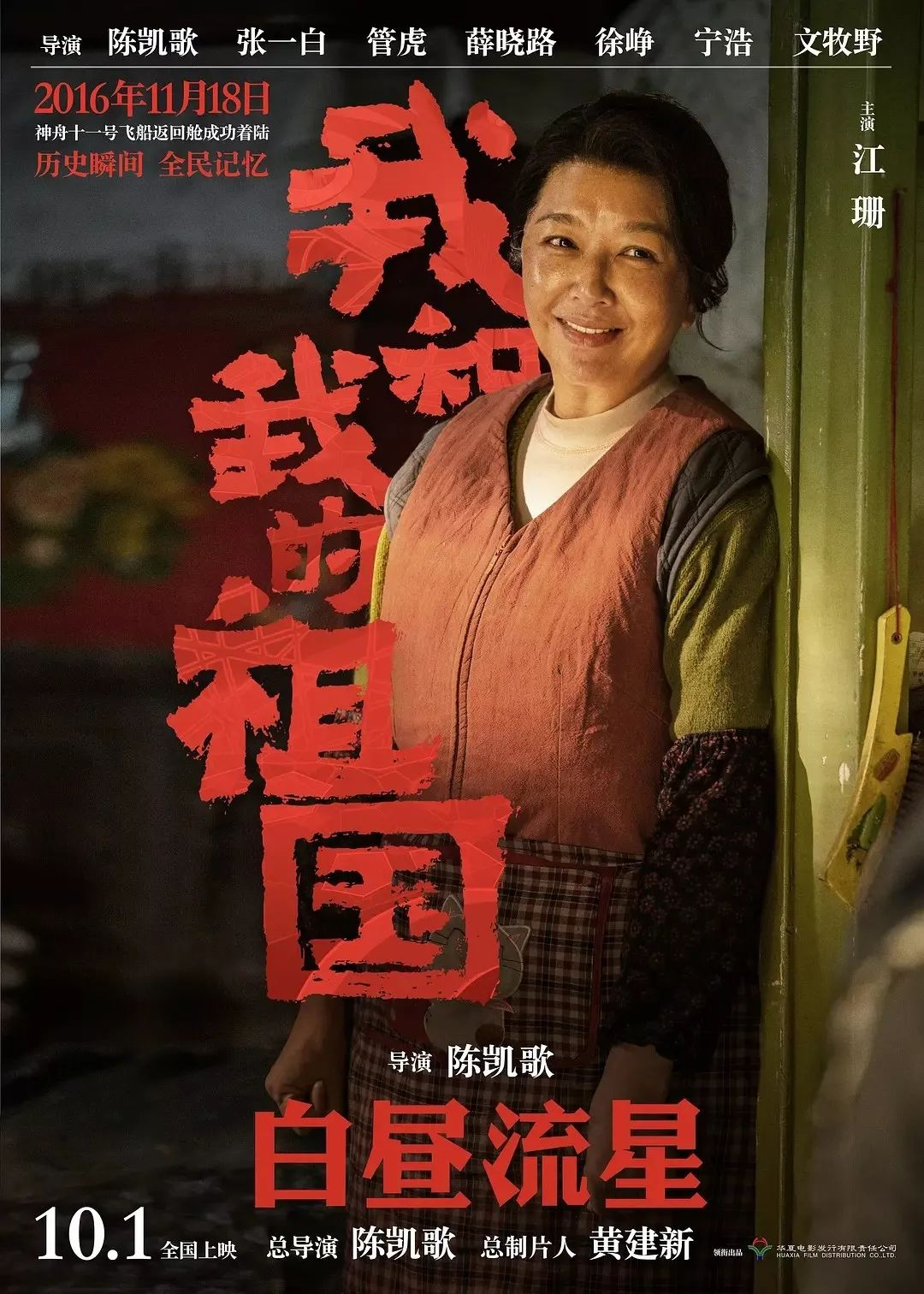 风雨同舟70载,与你同兴中国梦,9月30日,《我和我的祖国》,与你一起
