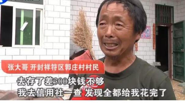 17岁农村孩子赌博败光20多万家底,老父亲崩溃痛哭:一辈子血汗钱都没了