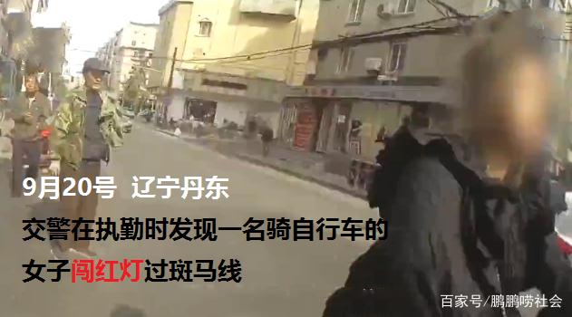 丹东一女子闯红灯被罚,直接将罚款扔在地上:我有钱,就闯!