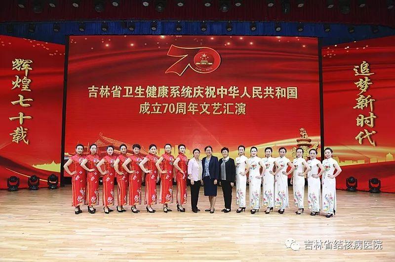 壮丽70年 吉林省结核病医院参加吉林省卫生健康系统庆祝中华人民共和国成立70周年文艺汇演活动