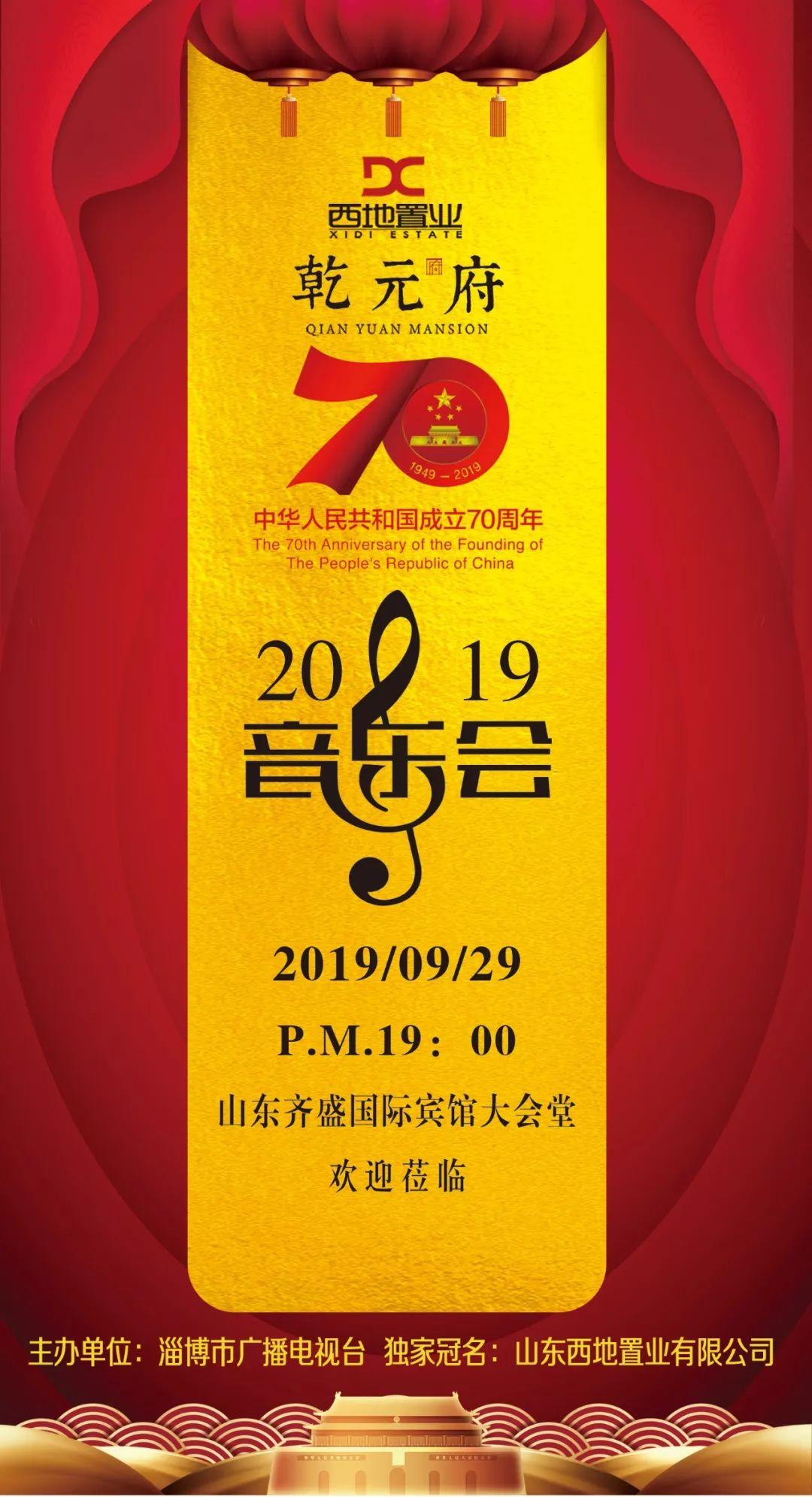 2019国庆音乐会29日华美绽放