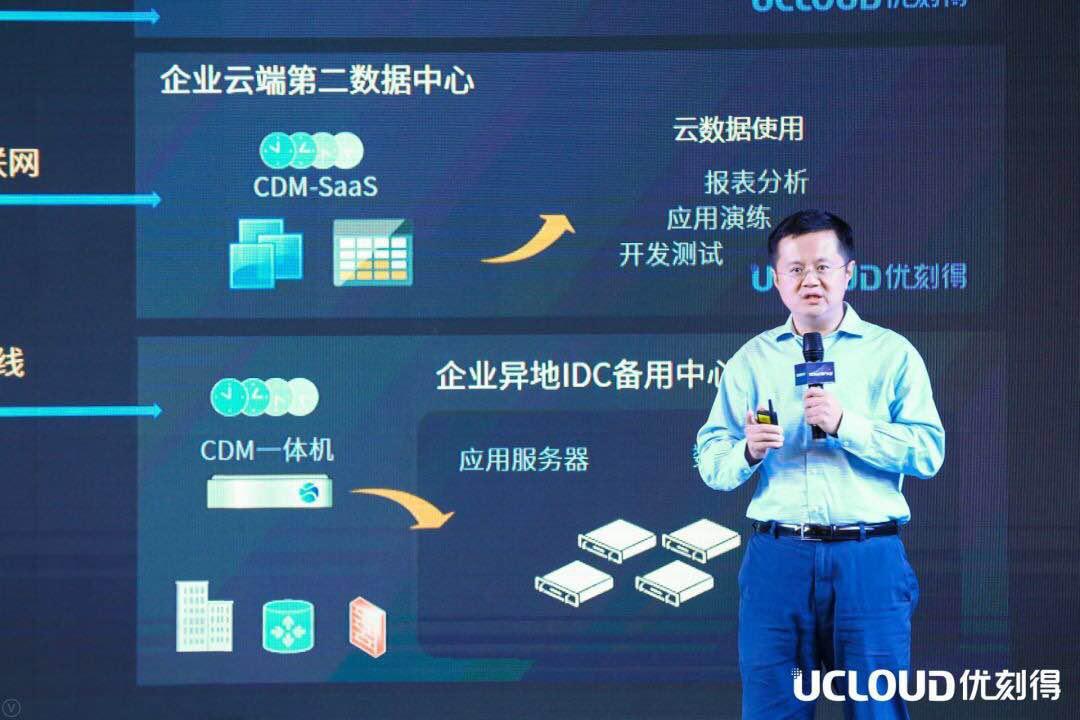 UCloud优刻得携手云信达联合推出CDM数据管理SaaS平台