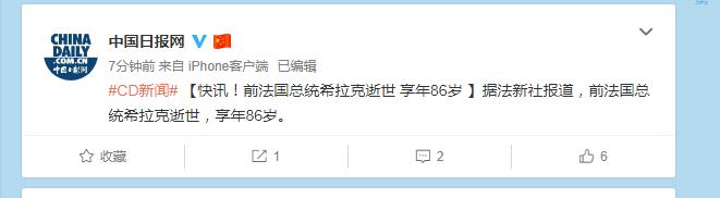 每经19点   法国前总统希拉克逝世,享年86岁;南京将逐步扩大人才房在商品房销售中的比例;泰坦科技闯关科创板被拒,因未能准确披露业务模式和实质