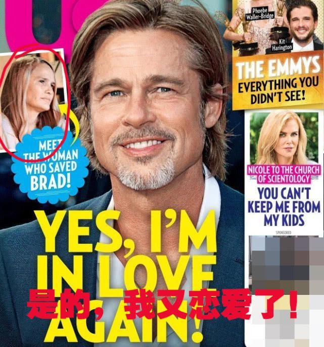 皮特被曝疑似陷入新恋情一年前就曾与绯闻女友约会