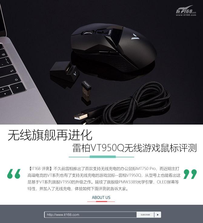 无线旗舰再进化雷柏VT950Q无线游戏鼠标评测