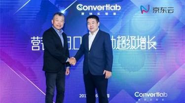 京东云携手Convertlab联合发布全链路营销罗盘