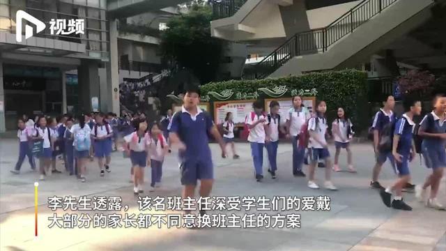 深圳一小学老师被举报收礼,家长帮辩护并联名挽留