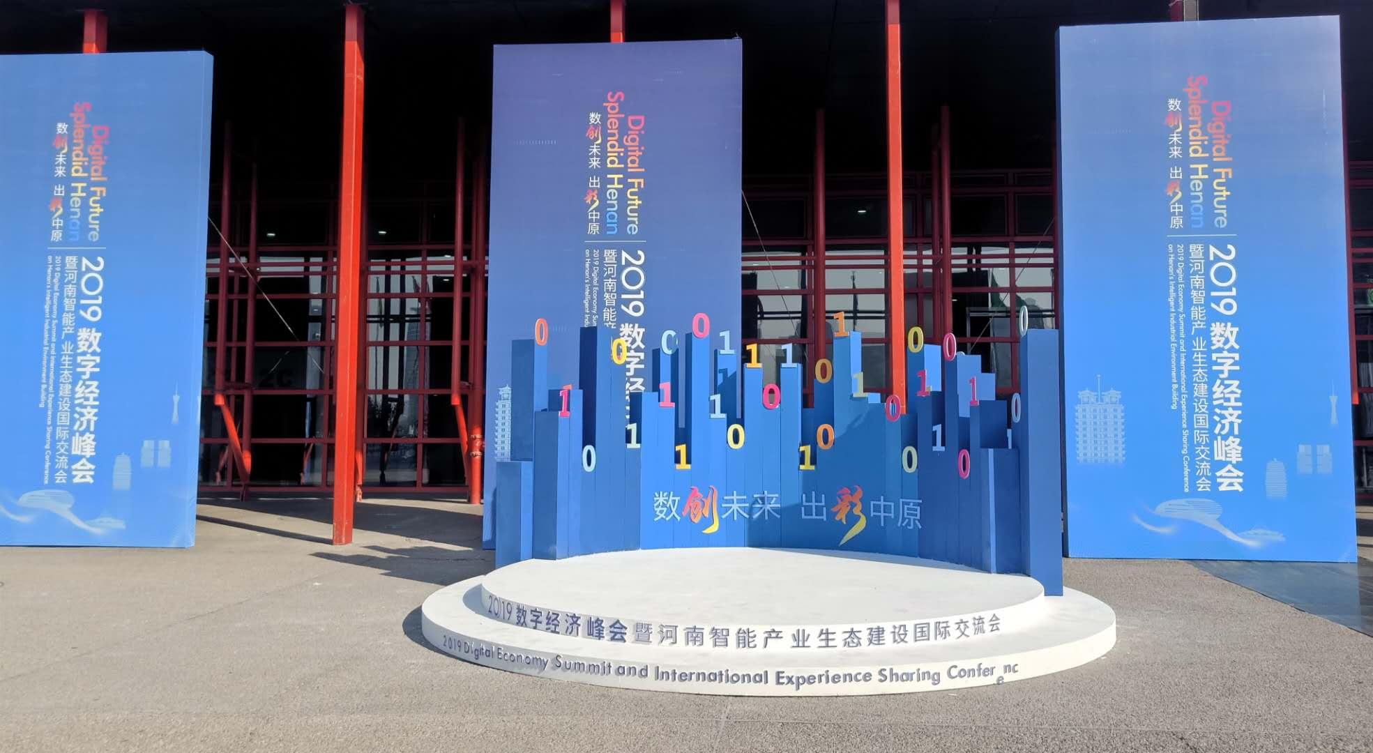 <b>中兴网信5G+产品参展2019数字经济峰会助力河南智能产业生态建设</b>