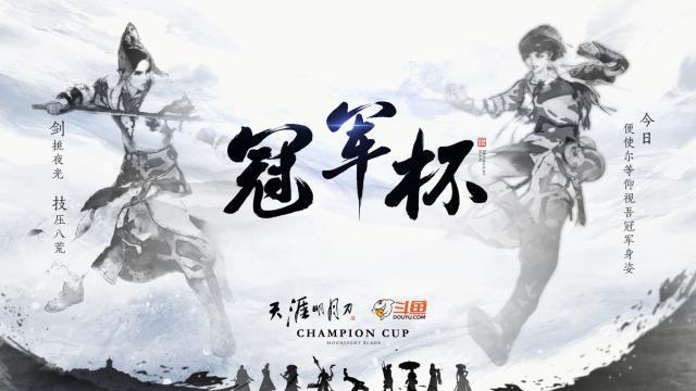 斗鱼天涯明月刀冠军杯:首日比赛结束罪恶之剑大放异彩!