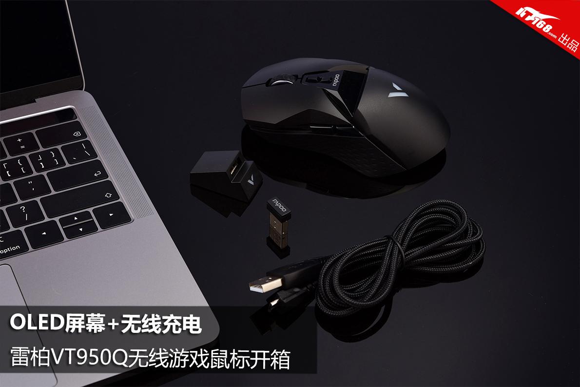 OLED屏幕+无线充电雷柏VT950Q无线游戏鼠标开箱