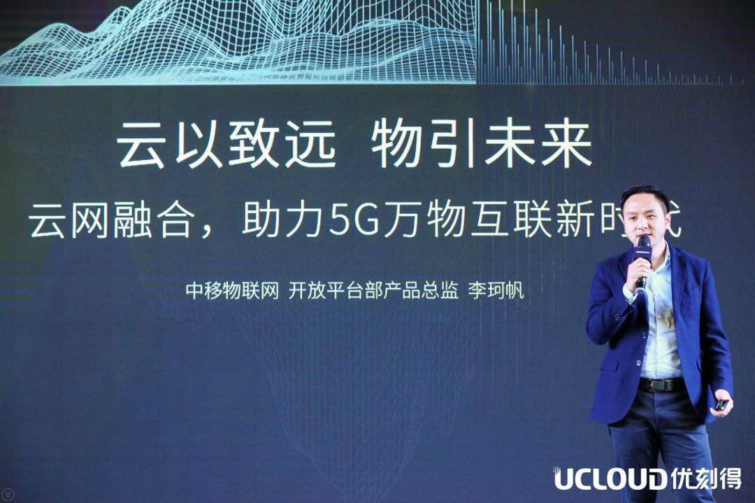优刻得UCloud携手中国移动OneNET共同推进物联网应用落地