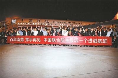 """109""""岁""""南苑机场结束民航运营"""