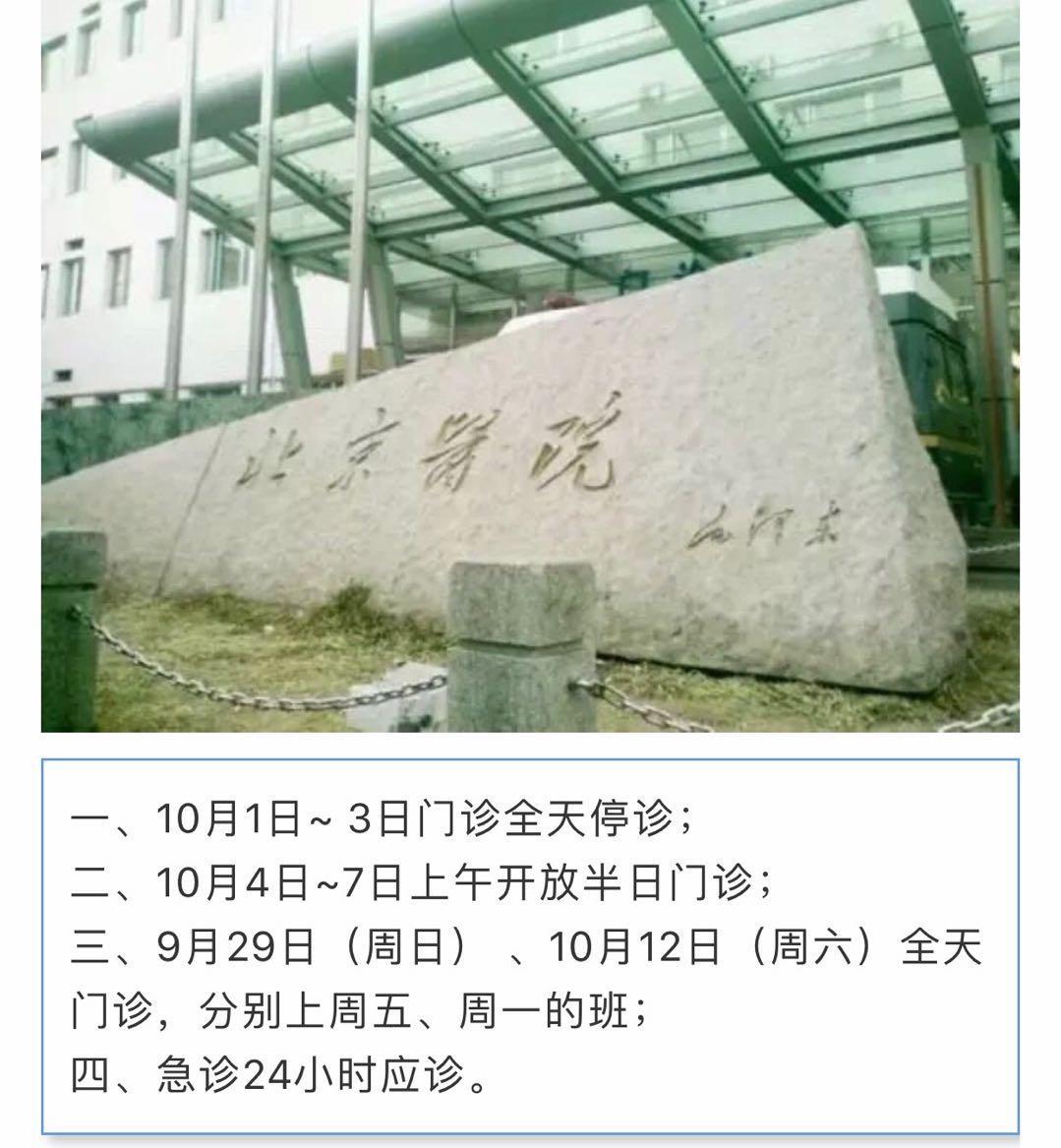 北京部分大医院十一门诊安排 赶紧收藏!