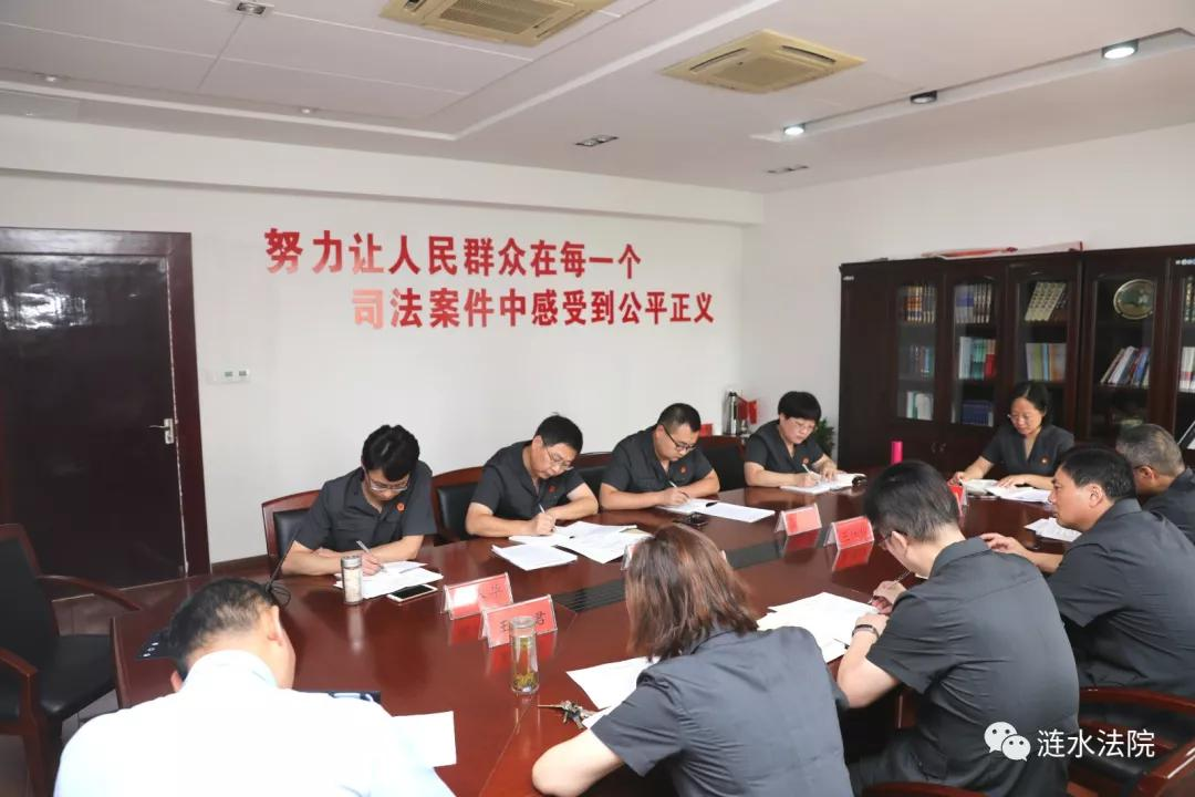 """涟水法院组织召开""""不忘初心、牢记使命""""主题教育动员大会"""