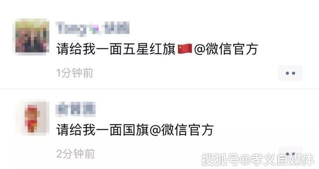 给我一面五星红旗!今早整个朋友圈都在@微信官方!给我涨粉1亿呗@搜狐官方