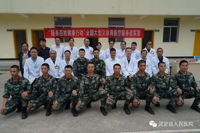 武定县人民医院开展知名专家进军营活动