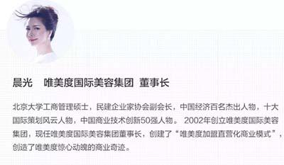 唯美度董事長晨光女士應邀參與CCTV新聞調查