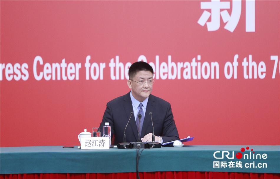 庆祝中华人民共和国成立70周年活动新闻中心负责人赵江涛-国际在线