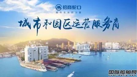 1.2亿元~招商蛇口向招商邮轮订造一艘观光游览船