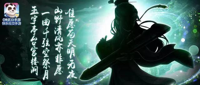 官方不敌玩家?!《神武3》手游官方设置谜题竟被玩家瞬间破解