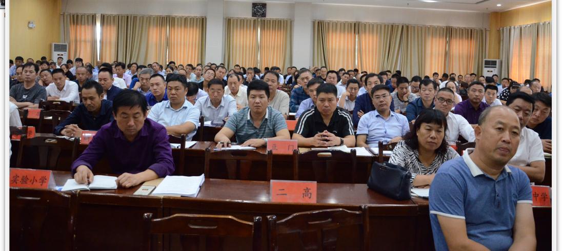 淮阳县召开迎接义务教育均衡发展国家认定动员会