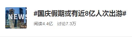 震惊!国庆预计近8亿人次出游!日本确认北海道小岛消失...新加坡鱼尾狮将拆除?_365体育备用