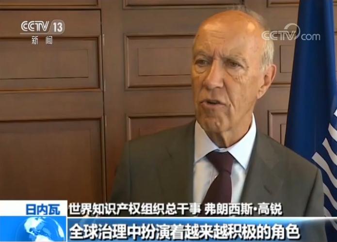 专访世界知识产权组织总干事:点赞中国成就 盛赞中国声响