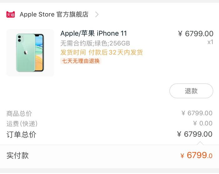 胡姬琵琶行歌词我的原谅色iPhone 11竟然提前发货了!旧iPhone数据怎么办