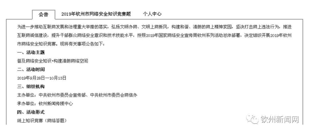 正规的购彩app:青骄第二课堂禁毒知识竞赛:消防提示|冬季防火安全常识