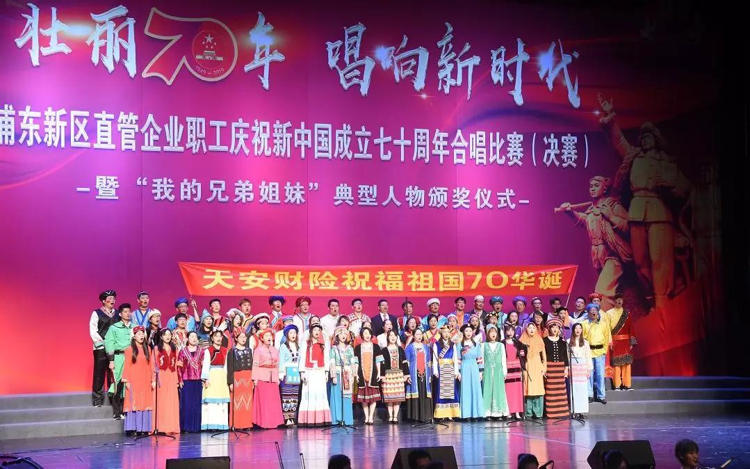 天安财险合唱团荣获浦东新区直管企业职工庆祝新中国成立70周年合唱比赛(决赛)一等奖插图