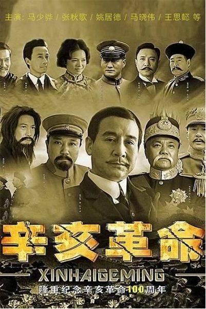 《辛亥革命》四位伟大女性!萧蔷饰演革命英雄,宋庆龄之母超贵气