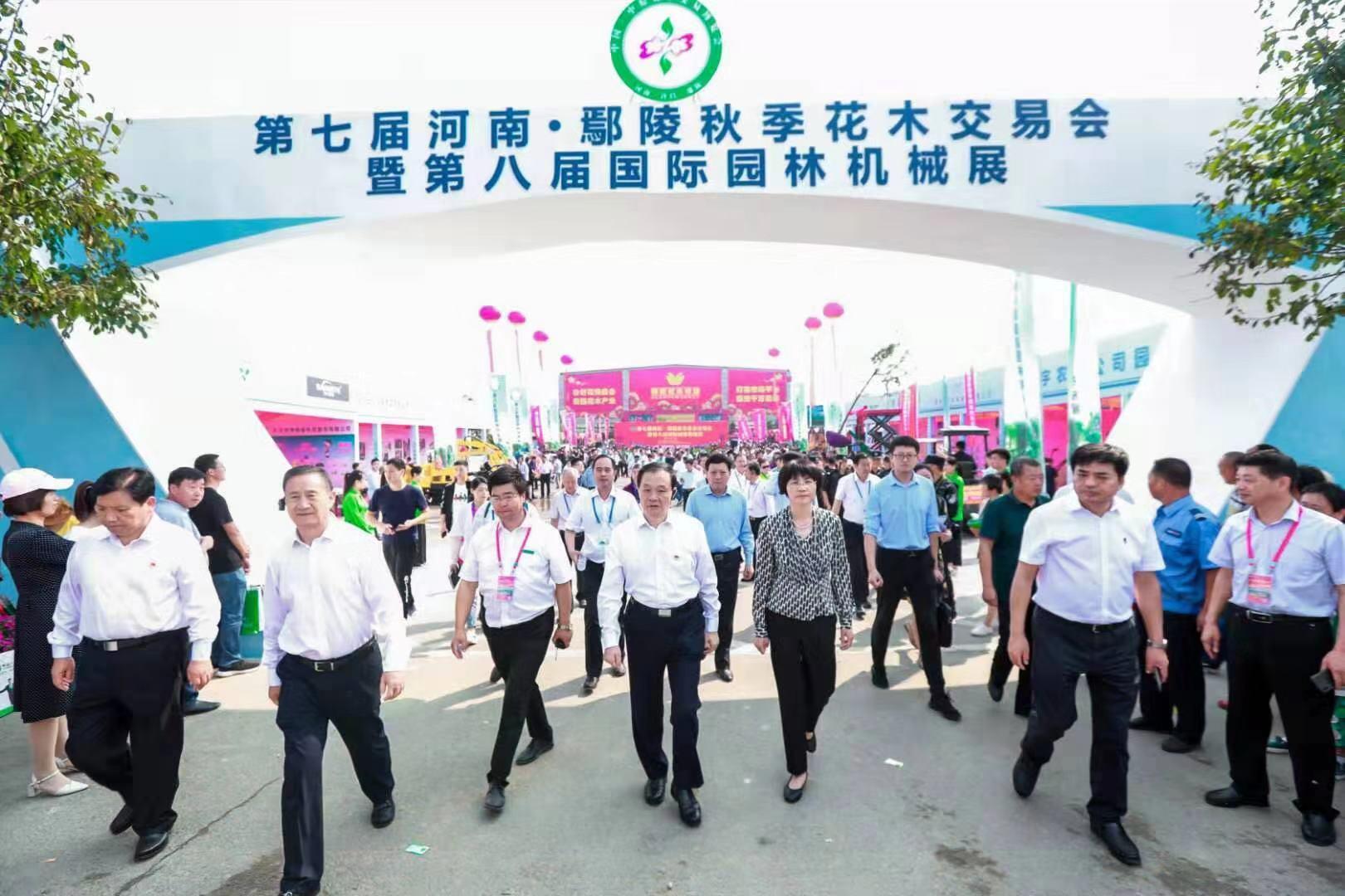 第十九届中国·中原花木交易博览会隆重开幕