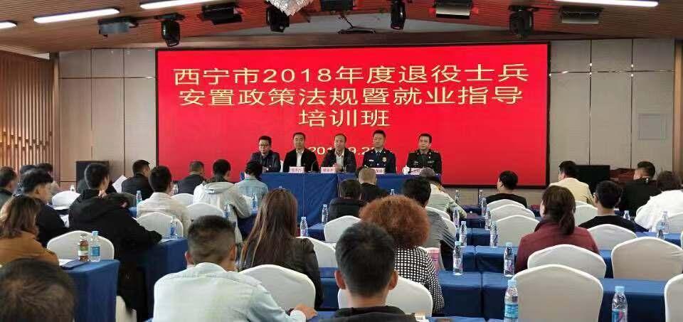 西宁市举办2018年度退役士兵政策法规暨就业指导培训班