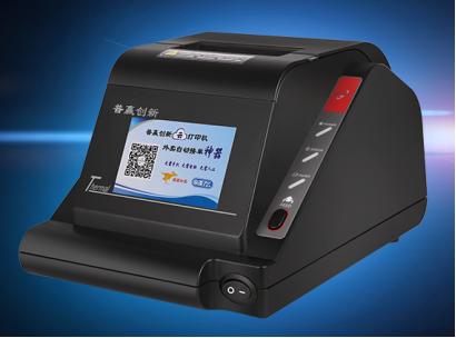 普赢云开启打印机智能时代