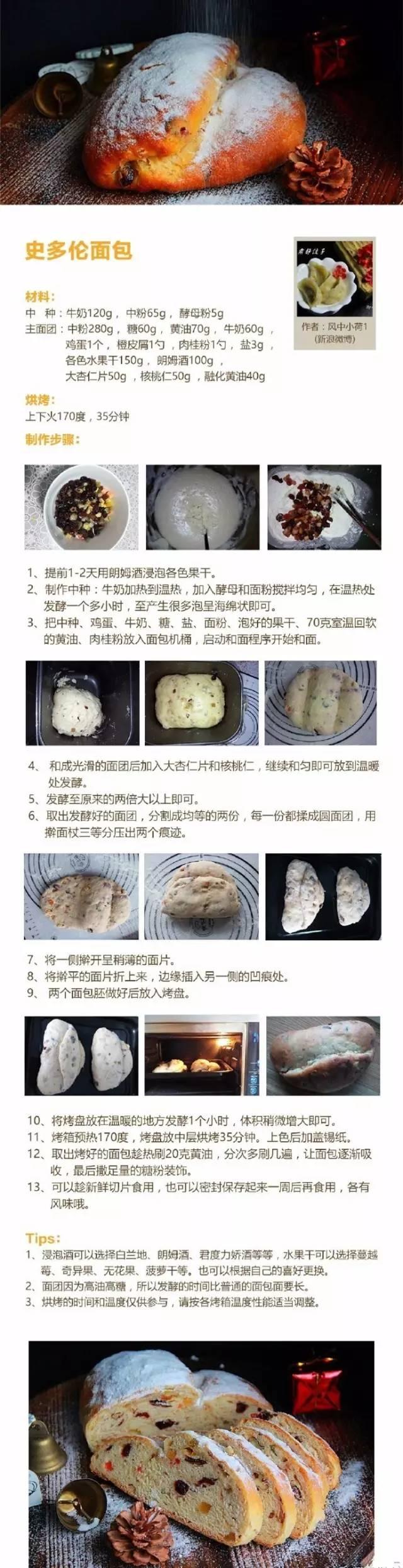 九种不同面包的配方及制作方法