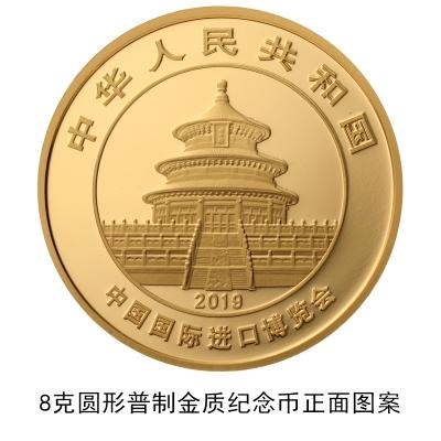 中国国际进口博览会熊猫加字金银纪念币发行 共2枚