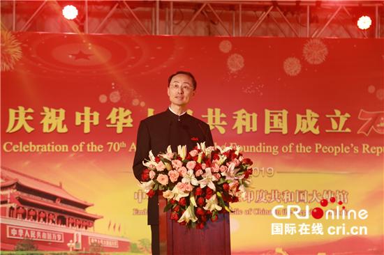 中国驻印度使馆举办国庆70周年招待会-国际在线