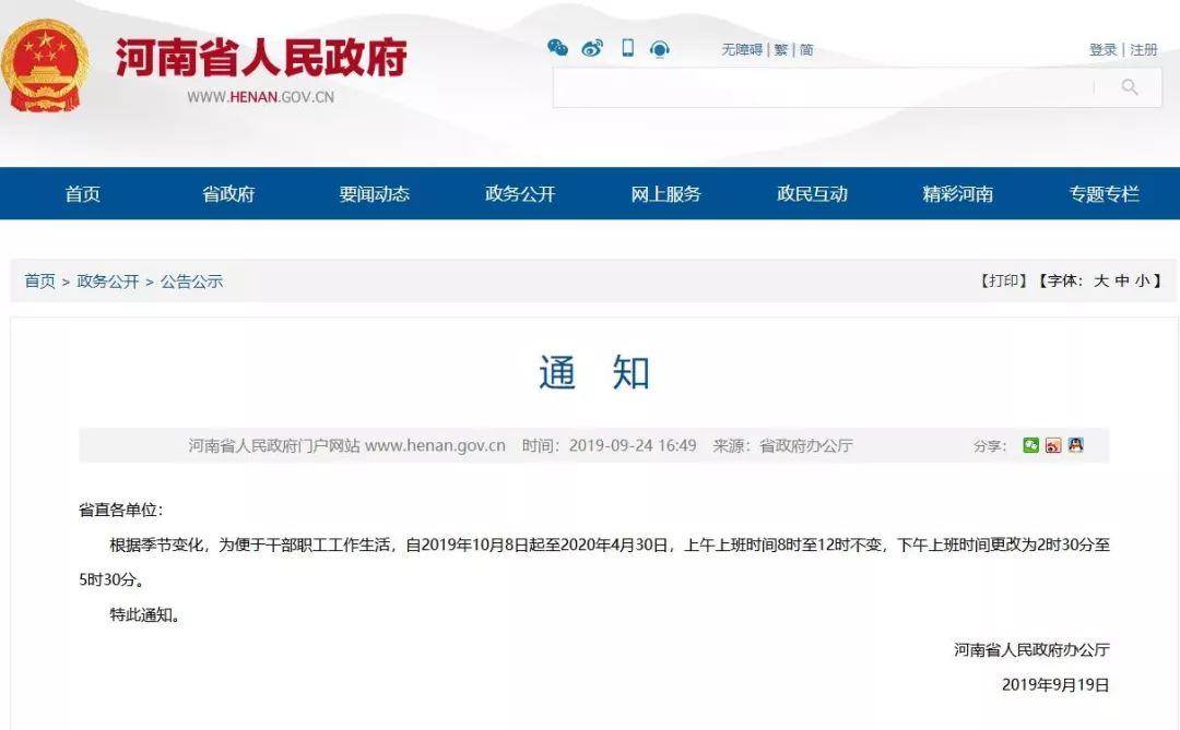 10月8日起,河南人上班时间有变!