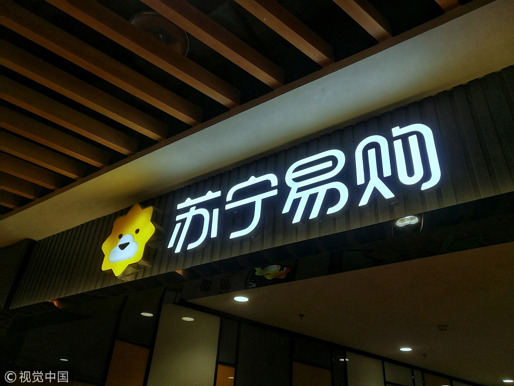 苏宁易购正式收买家乐福中国80%股分