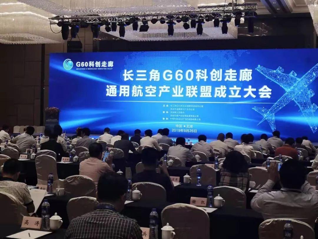 长三角G60科创走廊通航产业联盟在芜湖成立