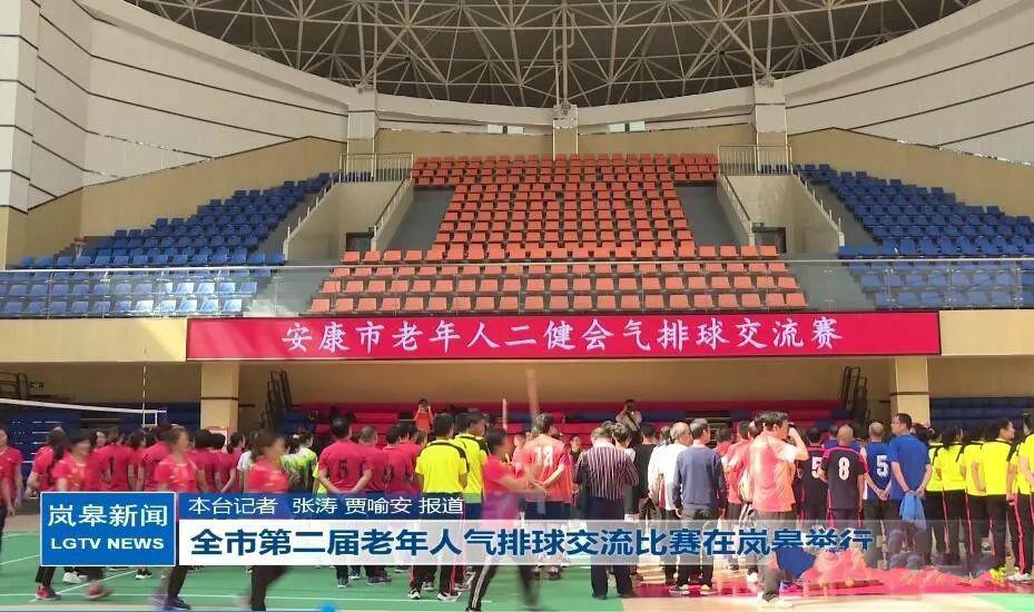 全市第二届老年人气排球交流比赛在岚皋举行