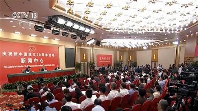 【庆祝新中国成立70周年活动·北京】新闻中心举办第三场新闻发布会