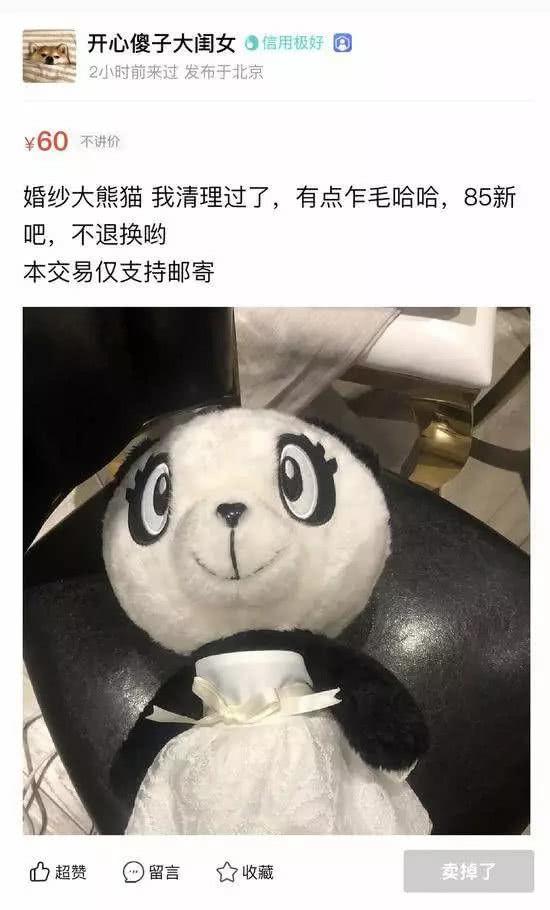 未经同意卖掉钟汉良送的娃娃,吴昕节目当面鞠躬道歉男神暖心回应