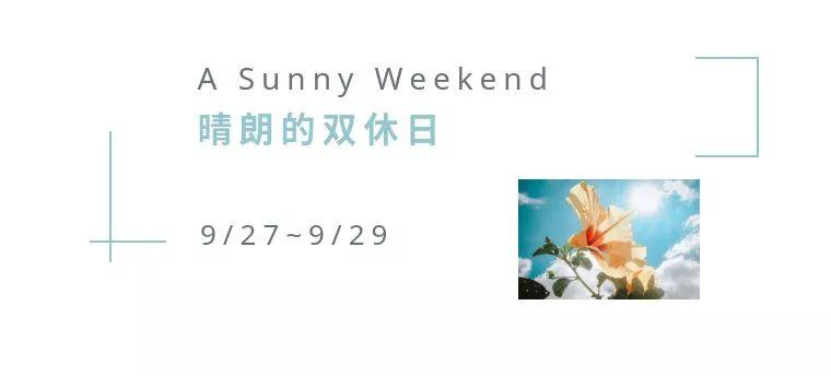 <b>A Sunny Weekend 晴朗的双休日</b>