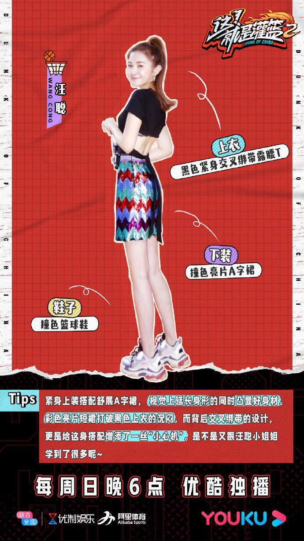 国内独树一帜的超红篮球女主播汪聪,美照爆出全网热议!